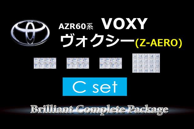 【C】AZR60ヴォクシー(Z AERO)