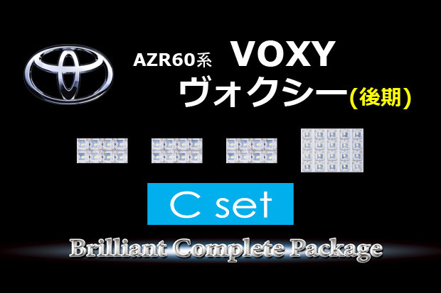 【C】AZR60ヴォクシー(MC)