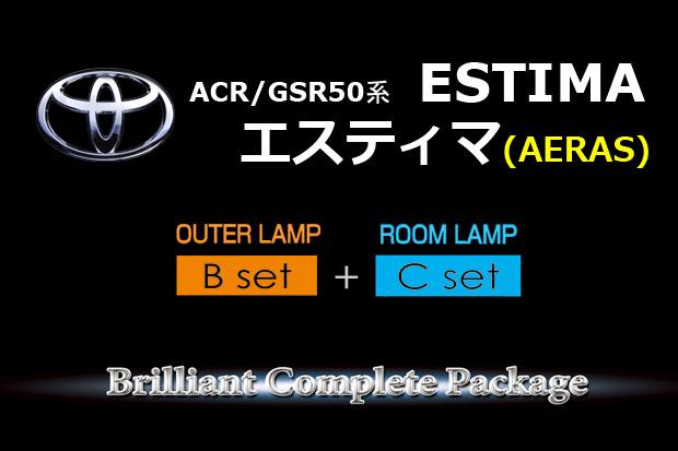 【B-OUTER+C-ROOM】ACR/GSR50エスティマアエラス