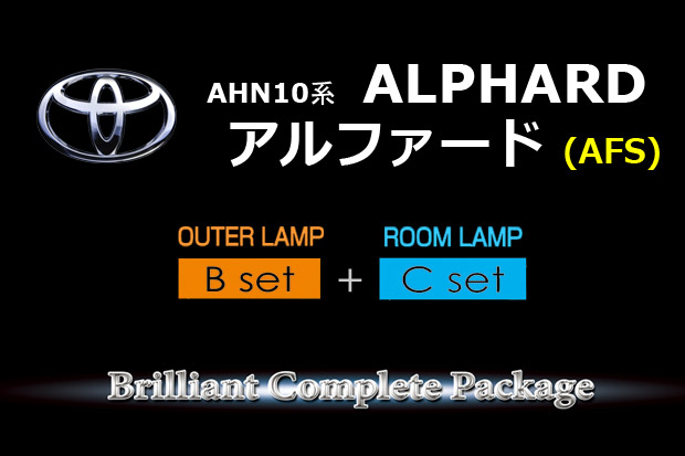 【B-OUTER+C-ROOM】ANH10/MNH10アルファード後期