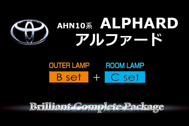 【B-OUTER+C-ROOM】ANH10/MNH10アルファード前期