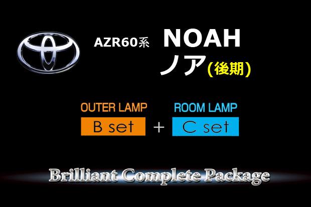【B-OUTER+C-ROOM】AZR60ノア(MC)