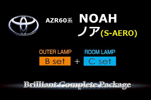 【B-OUTER+C-ROOM】AZR60ノア(S AERO)