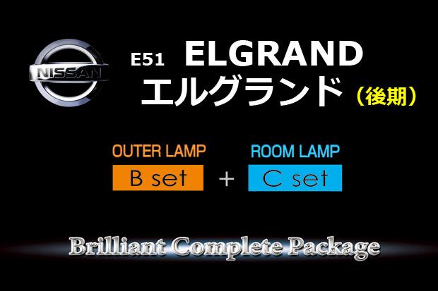 【B-OUTER+C-ROOM】E51エルグランド後期