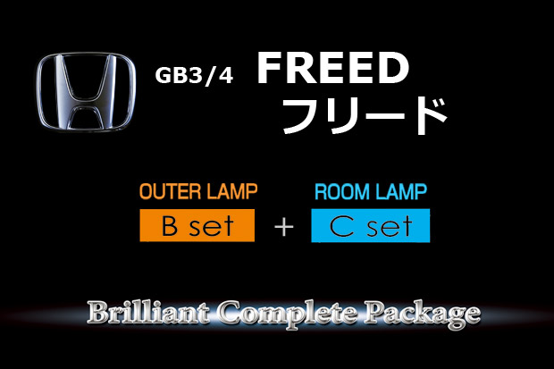 【B-OUTER+C-ROOM】GB3/4フリード