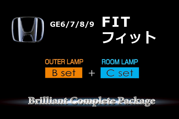 【B-OUTER+C-ROOM】GE6/7/8/9フィット