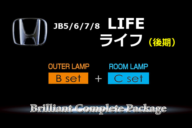 【B-OUTER+C-ROOM】JB5/6/7/8ライフ後期