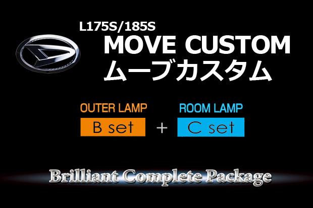 【B-OUTER+C-ROOM】L175/185ムーブカスタム