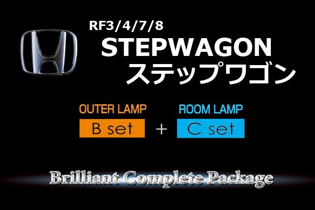 【B-OUTER+C-ROOM】RF3/4/7/8ステップW