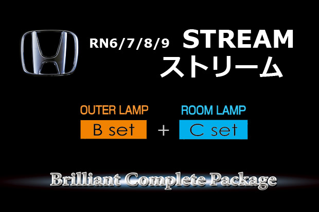 【B-OUTER+C-ROOM】RN6/7/8/9ストリーム