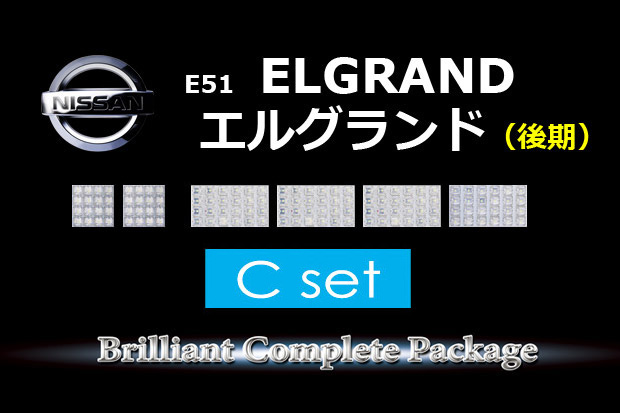 【C】E51エルグランド(MC)