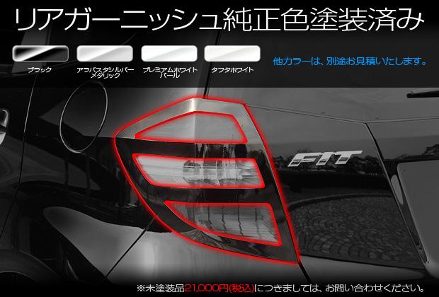 FIT(GE6〜9 後期)/リアガーニッシュ純正色塗装済み