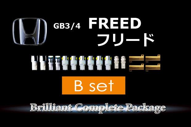 【B】GB3/4フリード