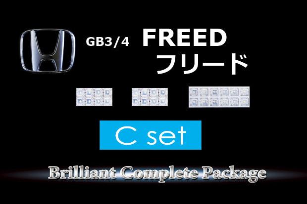 【C】GB3/4フリード