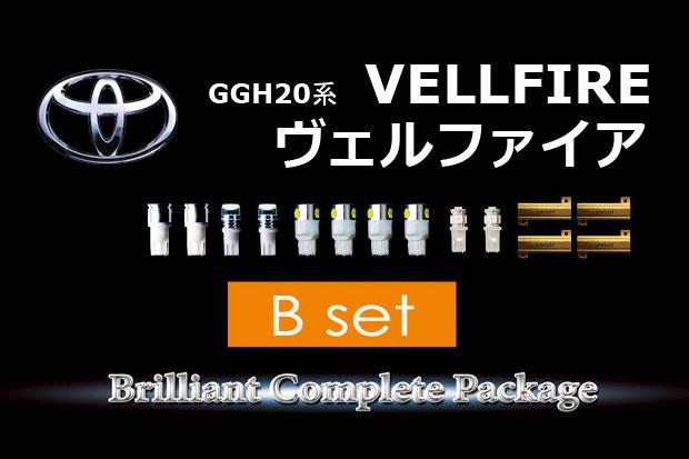 【B】GGH20系ヴェルファイア後期