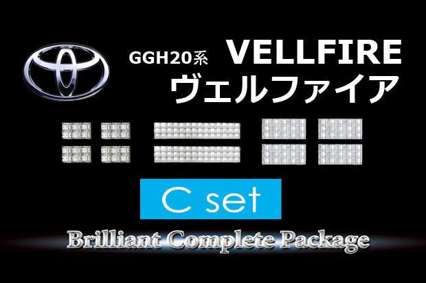 【C】GGH20系ヴェルファイア後期