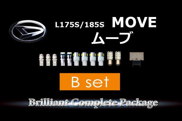 【B】L175S/185Sムーブ