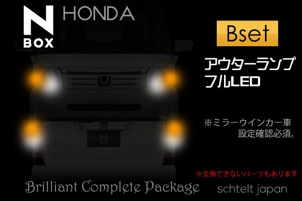 【B】JF-1/2 N-BOX