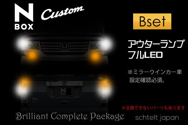 【B】JF-1/2 N-BOX CUSTOM