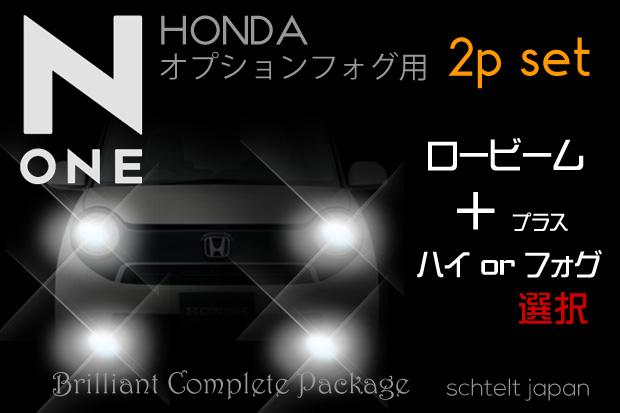 【A2p】JG-1/2 N-ONE