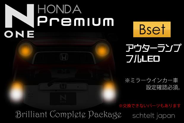 【B】JG-1/2 N-ONE PREMIUM