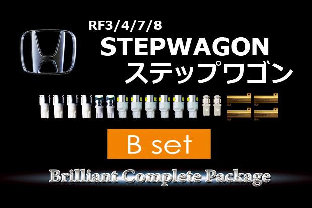 【B】RF3/4/7/8ステップW
