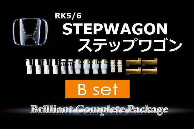 【B】RK5/6ステップW