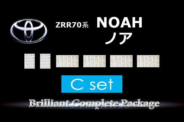 【C】ZZR70/75ノア[大型ルームランプ(ミドル)車用]