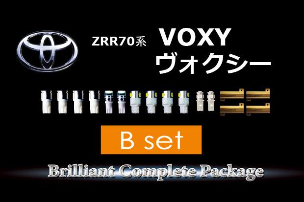 【B】ZZR70ヴォクシー