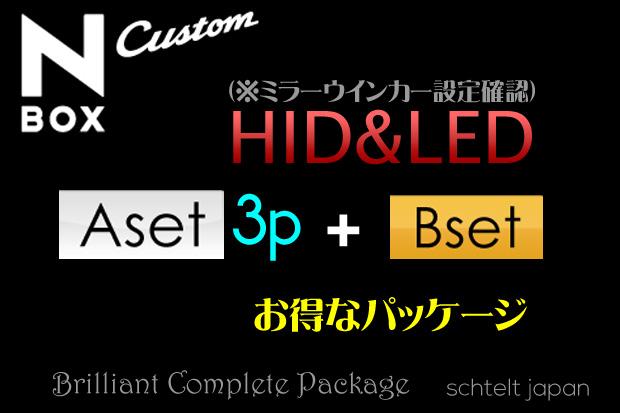 【A3p-HEAD&FOG+B-OUTER】JF-1/2 N-BOX CUSTOM