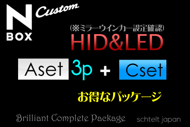 【A3p-HEAD&FOG+C-ROOM】JF-1/2 N-BOX CUSTOM
