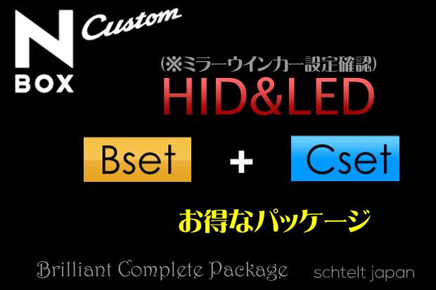 【B-OUTER+C-ROOM】JF-1/2 N-BOX CUSTOM