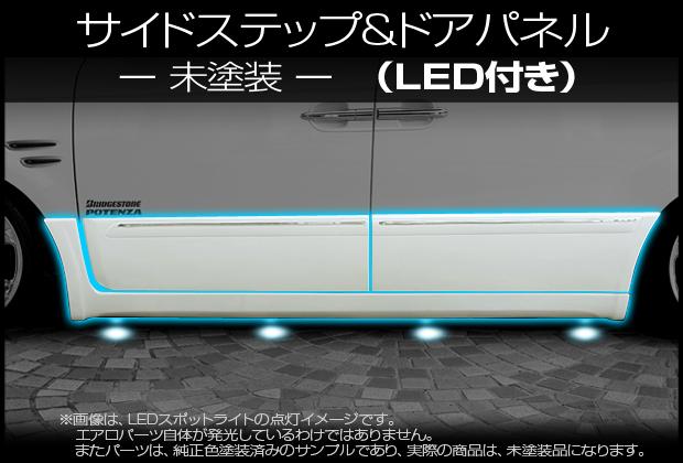 エリシオン/サイドステップ&ドアパネル(LED付き)未塗装