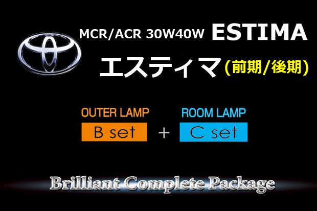 【B-OUTER+C-ROOM】ACR/MCR30系エスティマ