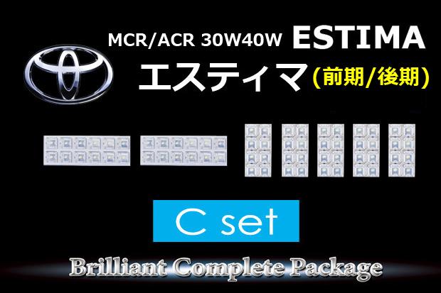 【C】ACR/MCR30系エスティマ