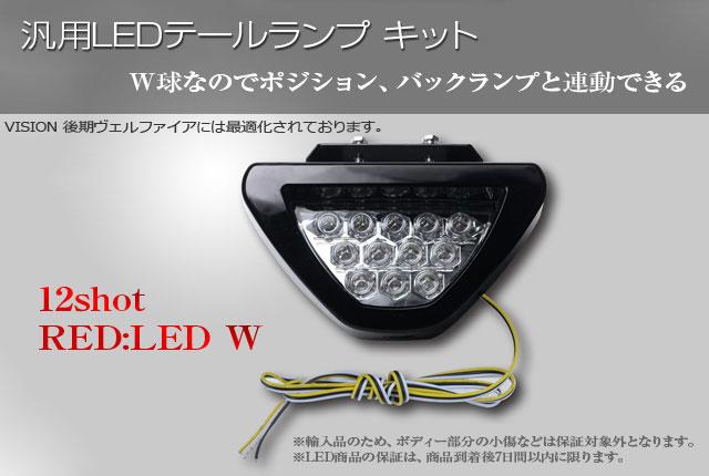 VELLFIRE 後期 エアロオプション LED テールランプ W球