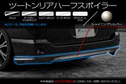 TOYOTA NOAH(60系・標準ボディー)/リアハーフスポイラーツートン塗装済み