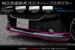 RGステップワゴン/フロントハーフスポイラー純正色塗装済み