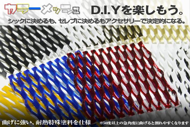 DIY カラーメッシュ 300×250 カラー選択