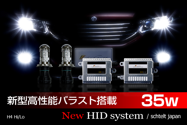 35w H.I.D System H4 Hi/Lo切替 ケルビン数選択