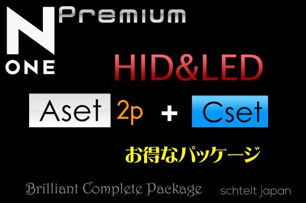 【A2p-HEAD&FOG+C-ROOM】JG-1/2 N-ONE PREMIUM