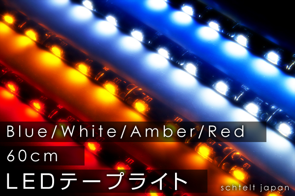 LEDテープライト 側面発光タイプ 60cm ホワイト/ブルー/オレンジ/レッド