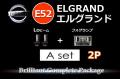 【A2p】E52エルグランド