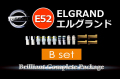 【B】E52エルグランド