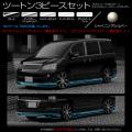 TOYOTA NOAH(60系・標準ボディー)/エアロパーツ3Pセットツートン塗装済み