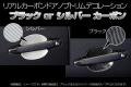 TOYOTA NOAH(60系・標準ボディー)/リアルカーボンドアノブトリムデコレーション(ブラック/シルバー)