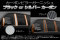 TOYOTA NOAH(60系・標準ボディー)/カーボンピラーガーニッシュ(ブラック・シルバー)