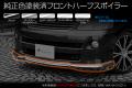 TOYOTA NOAH(60系・標準ボディー)/フロントハーフスポイラー純正色塗装済み