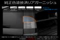 TOYOTA VOXY(60系・標準ボディー)/リアガーニッシュ純正色塗装済み