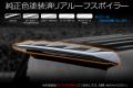 TOYOTA VOXY(60系・標準ボディー)/リアルーフスポイラー純正色塗装済み